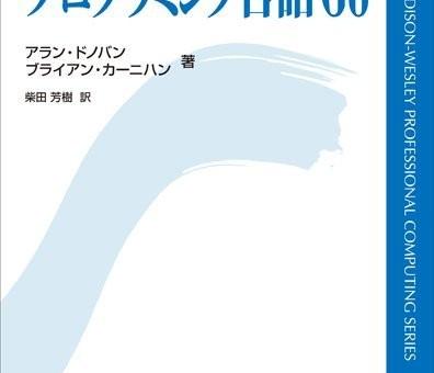 第6回横浜Go読書会