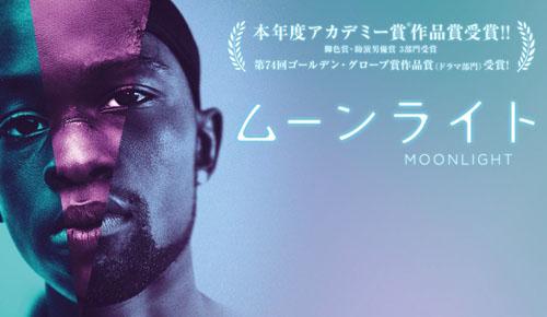 大盛況スタートの映画鑑賞者交流会「関西シネマテーブル」 『ムーンライト』を課題に第2回開催へ