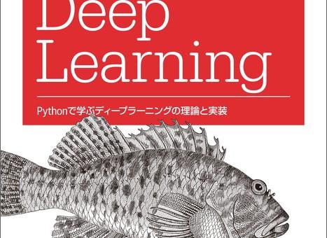 『ゼロから作るDeep Learning』読書会@高円寺(3)