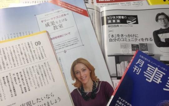 ビジネス雑誌読書会@福岡