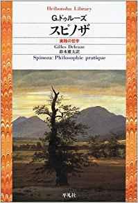 スピノザ―実践の哲学