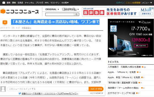 「本屋さん」北海道走る=書店ない地域、ワゴン車で