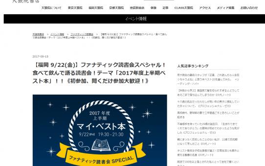 【福岡 9_22(金)】ファナティック読書会スペシャル!食べて飲んで語る読書会!