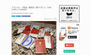 ドラッカー「夜活」読書会