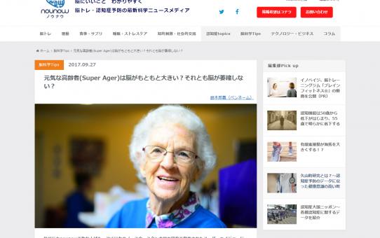 元気な高齢者(Super Ager)は脳がもともと大きい?