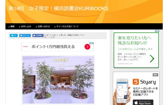 女子限定!横浜読書会KURIBOOKS