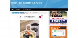 朝の横浜読書会KURIBOOKS(神奈川県)