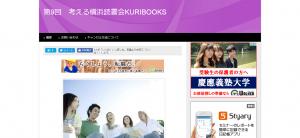 考える横浜読書会KURIBOOKS