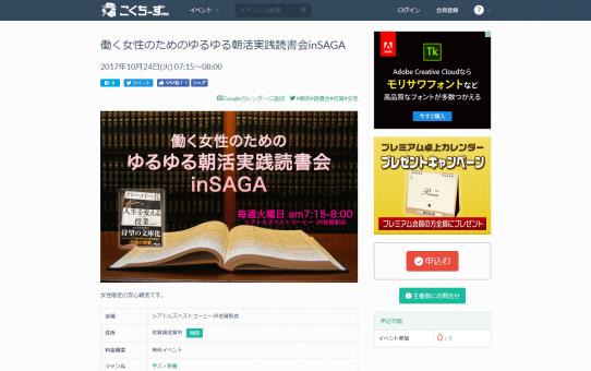 働く女性のためのゆるゆる朝活実践読書会inSAGA