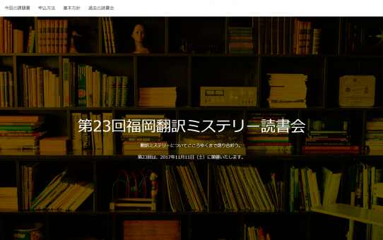 福岡翻訳ミステリー読書会