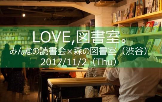 第73夜【森の図書室(渋谷)×みんなの読書会】love、図書室。11月2日