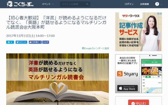 【初心者大歓迎】「洋書」が読めるようになるだけでなく、「英語」が話せる