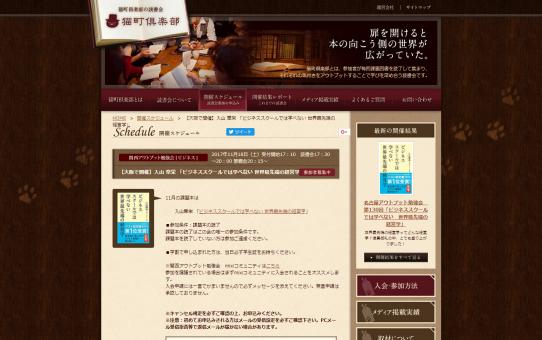 【大阪で開催】入山 章栄 「ビジネススクールでは学べない