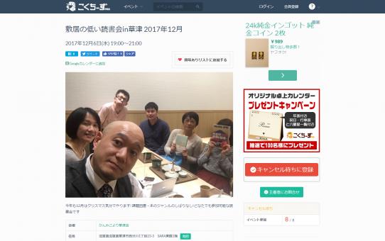 敷居の低い読書会in草津 2017年12月 2017年12月6日(滋賀県)