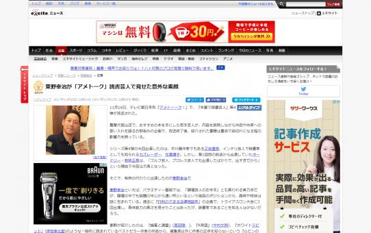 東野幸治が「アメトーク」読書芸人で見せた意外な素顔