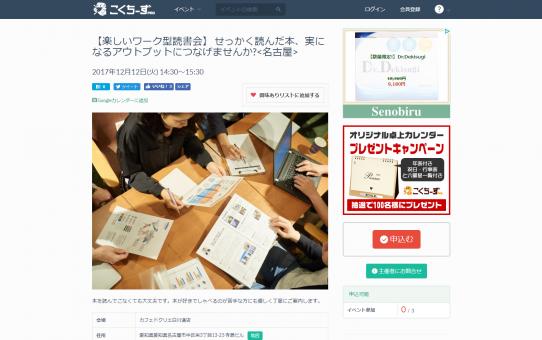 【楽しいワーク型読書会】03