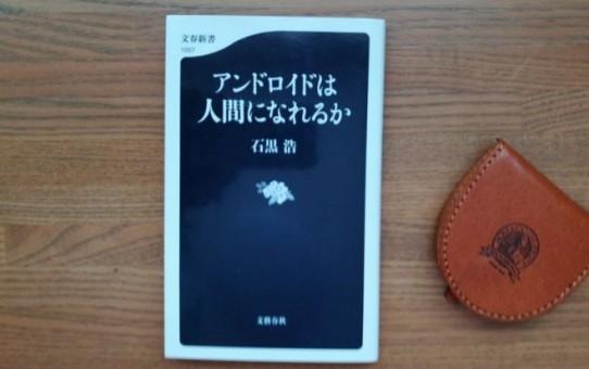 第43回 札幌辺境読書会