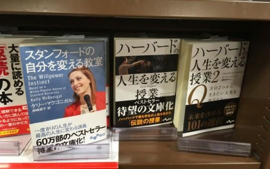 「文庫版ビジネス書」読書会~人に差をつけ、群れから抜け出したいあなたへ
