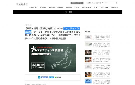 【東京・福岡・京都3_4(日)12_00〜 ファナティック読書会】