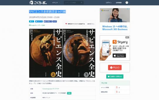 サピエンス全史読書会 in川越