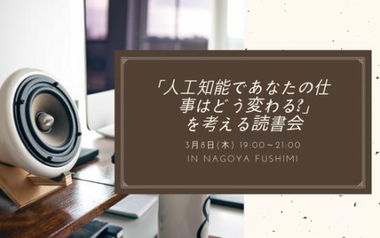 人工知能であなたの仕事はどう変わる?を考える読書会 in 名古屋伏見