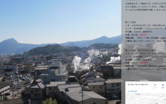 大分・別府鉄輪朝読書ノ会02
