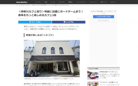 <神奈川カフェ巡り>映画に読書にボードゲームまで!