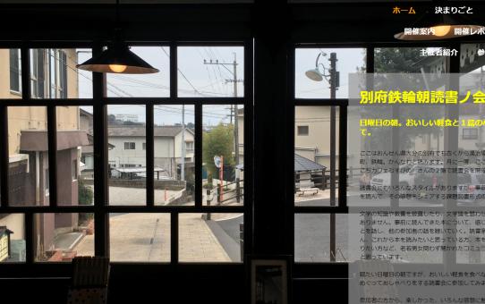 大分・別府鉄輪朝読書ノ会