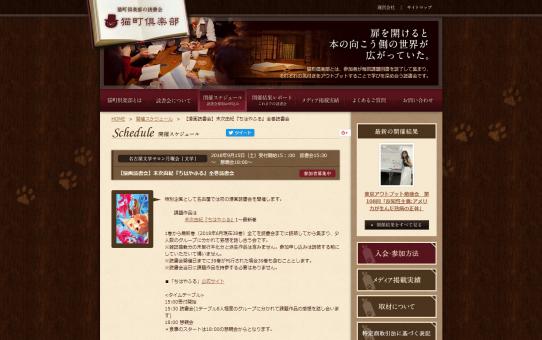 【漫画読書会】末次由紀『ちはやふる』全巻読書会