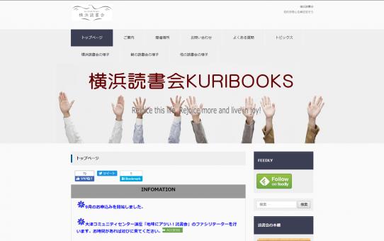 横浜読書会KURIBOOKS