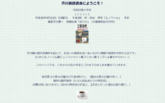 芥川賞読書会