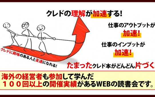 クレドWEB読書会