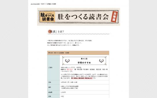 肚をつくる読書会 北海道