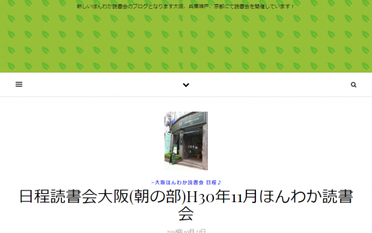 ほんわか読書会in関西