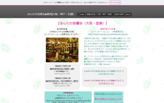 ほんわか読書会(大阪・堂島)