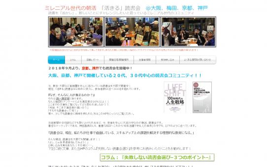ミレニアル世代の朝活「活きる」読書会@大阪、梅田、京都、神戸
