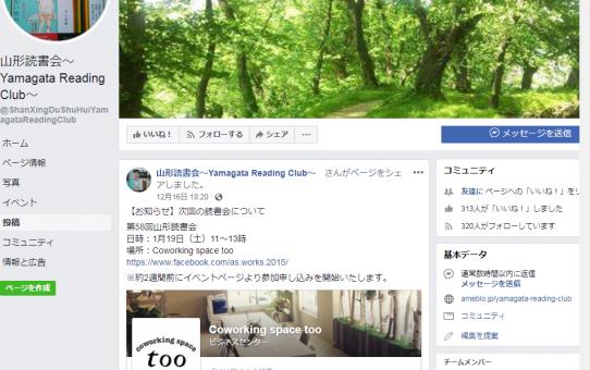 第58回山形読書会