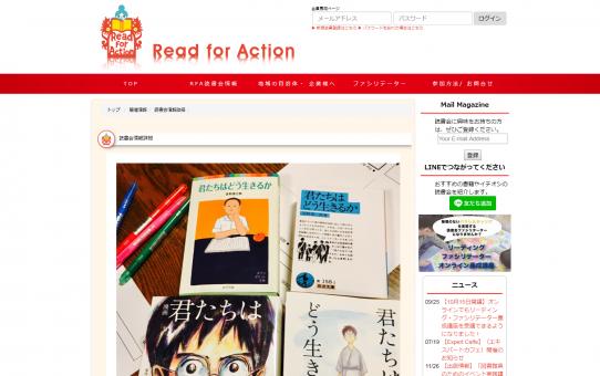 読書会情報詳細_Read For Action
