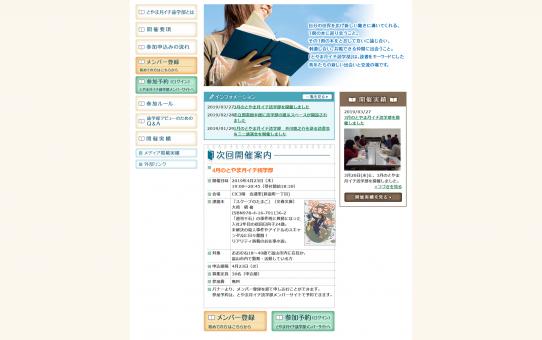 とやま月イチ読学部オフィシャルサイト
