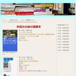 福岡の読書会 - 本読みの会