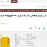 日本最大の読書サークル主宰者が学生時代に愛読した本は? 『読書会入門』