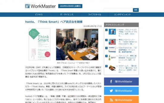 honto、「Think Smart」ペア読書会を開催