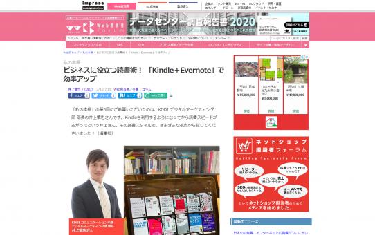 ビジネスに役立つ読書術! 「Kindle+Evernote」で効率アップ